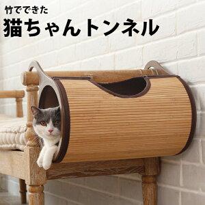 猫 ベッド 犬 ベッド ペット ベッド 掛けれる 北欧 暖かいクッション付き バンブー 竹 トンネル仕様 ボア素材 クッション ペットハウス ネコグッズ 猫 ネコ ねこ ドーム型 可愛いベッド ラ
