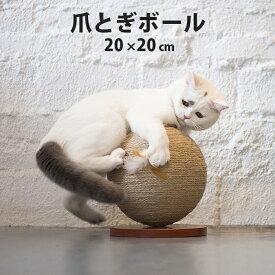 爪とぎボール ねこ おもちゃ ネコグッズ CATTOY 猫 ネコ じゃれ 爪とぎ おもちゃ オモチャ 玩具 麻 ペットボール ペット 喜ぶ 20×20cm shoesholic pet-011 【P】