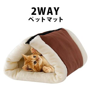 猫 2way ペットベット ペットベッド おしゃれ 犬 ベット もぐる ベッド 犬ベッド 猫ベッド ペット マット ハウス クッション 猫用 ふとん 暖かい 冬 犬用 小型犬 ペット用 ネコ ねこ うさぎ 布