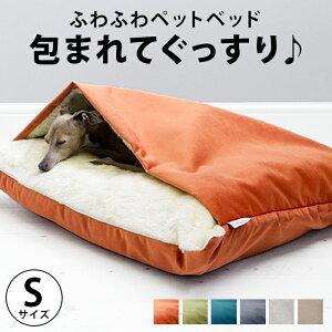 犬 ベッド ペット ベット ふとん クッション わんこ うさぎ ハウス 猫 犬猫用 寝袋 もぐる 筒 布団 ふわふわ お布団 猫ベッド かわいい ペットベッド 冬 おしゃれ 犬用 猫用 北欧 ペット用品