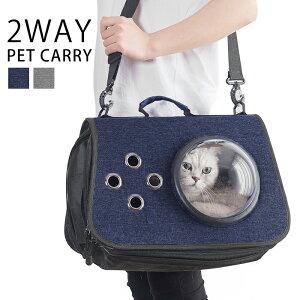 ペットキャリー 猫 キャリーバッグ キャリー バッグ おしゃれ 犬 宇宙船 キャリーケース かわいい キャット バック 宇宙 カプセル 軽い 猫キャリーバック ペットバッグ 持ち運び メッシュ 大