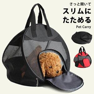 ペット キャリー ケース 折りたたみ 猫 キャリーバッグ たためる キャリー バッグ おしゃれ 犬 キャリーケース かわいい トートキャリー 軽い 猫キャリーバック ペットバッグ 持ち運び メッ