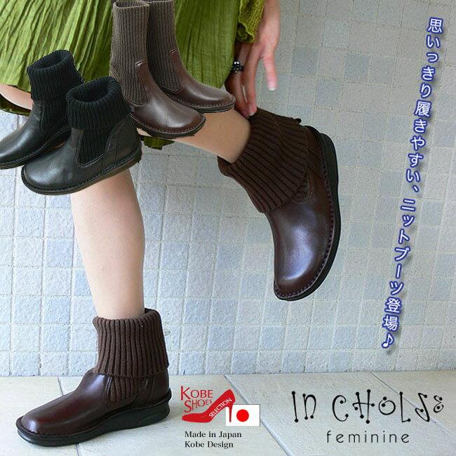 本革 日本製 --送料無料--(セール価格)祝!楽天ランキング入賞★--ショートブーツ----In Cholje(インコルジェ)--かわいくニット・ショートブーツ!歩きやすい靴 だから コンフォートシューズ としてもどうぞ! [FOO-SP-8172](22.0)H5.0