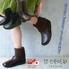 本革 日本製 【送料無料--祝!楽天ランキング入賞★【ショートブーツ--【In Cholje(インコルジェ)--かわいくニット・ショートブーツ!歩きやすい靴 だから コンフォートシューズ としてもどうぞ! [FOO-SP-8172](22.0)H5.0