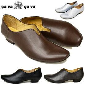 cavacava サヴァサヴァ cava cava サバサバ本革 レザー スリッポン ローヒール レザーシューズ3720161 送料無料 新作 ※(予約)表記はメーカーに在庫確認します。