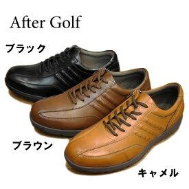 【生活応援価格】 After Golf 【アフターゴルフ】 2907 メンズ・レースアップ・カジュアルシューズ 【ファスナー】【送料無料】