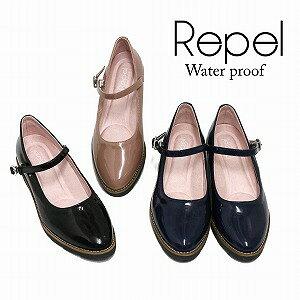 【リぺル】REPEL レディス防水パンプス RP-471 ウェッジソール エナメル調 美脚 ストラップ レイン 送料無料 交換可能