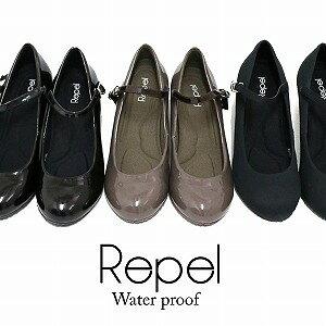 【リぺル】REPEL レディス防水パンプス RP-560 ウェッジソール 美脚 ストラップ レイン 送料無料 交換可能