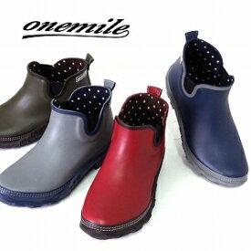 【ワンマイル】Onemileレディースレインブーツ OMP-203 ショート ラバーブーツ 長靴 サイドゴア 履きやすい