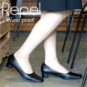 【リぺル】REPEL レディス防水パンプス RP-483 ローヒール フォーマル ビジネス オフィス 卒業式 入学式 防水 黒 大きいサイズ 小さいサイズ 送料無料 交換可能