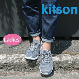 【キットソン】Kitsonレディースカジュアルスニーカー KS-217 レースアップ ローカット シューズ 紐靴 シューズ 軽量 楽ちん ニット素材