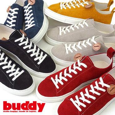 【即納】buddyバディスニーカーBullTerrierLowブルテリアロー(buddy-007)日本製MadeinJapan靴【bp】【あす楽対応】