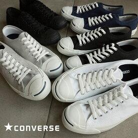 【サイズ交換片道送料無料】CONVERSE コンバース ジャックパーセル JACK PURCELL スニーカー 靴 (32260370/32260371/32260581)【e】