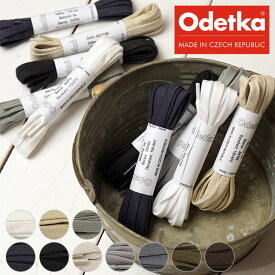 【即納】Odetka オデトカ 6mm幅 コットン シューレース SHOELACE チェコ製 靴紐 (SS18)【コンビニ受取対応商品】【メール便可】