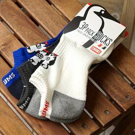 チャムス CHUMS 靴下 3パック ブービー アンクルソックス 3P Booby Ankle Socks (CH06-1064 SS20) メンズ・レディース スニーカーソックス アウトドア 【メール便可】