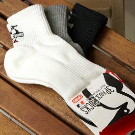 チャムス CHUMS 靴下 3パック ブービーロゴ クルーソックス 3P Booby Logo Crew Socks (CH06-1065 SS20) メンズ・レディース スニーカーソックス アウトドア 【メール便可】