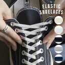 エラスティック シューレース ELASTIC SHOELACES 2本1組 (SS20) 自然な風合いのゴム紐 靴ひも スニーカー ローカッ…