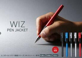 ☆DEFF/ディーフ「WIZ PEN JACKET」ユニボール シグノ 極細シリーズ 用 PEN JACKET アルミ製ジャケット☆