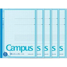 コクヨ Campusノート B5 プリントがそのまま貼れる 中横罫 30枚×5冊セット SBノ-3HBNX5