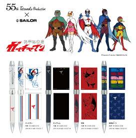 SAILOR/セーラー タツノコプロ・55th 限定品 科学忍者隊 ガッチャマン 2色ボールペン+シャープペン 複合筆記具