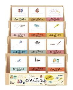 そえぶみ箋+封筒 文具メーカーコラボ全12種セット 第2弾 古川紙工X紀寺商事(Kitera) KLH-xxx
