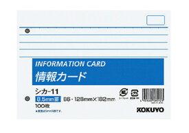 コクヨ/KOKUYO シカ-11 情報カードB6カード シカ-11