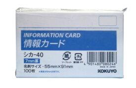 コクヨ/KOKUYO シカ-20 情報カード 名刺サイズ横型横罫100枚 シカ-40
