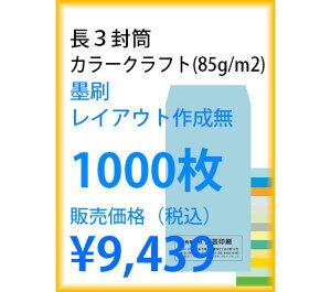 封筒印刷 長3封筒 カラークラフト紙(85g/m2) 墨刷 レイアウト作成無 1000枚 naga331163