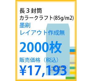 封筒印刷 長3封筒 カラークラフト紙(85g/m2) 墨刷 レイアウト作成無 2000枚 naga331164