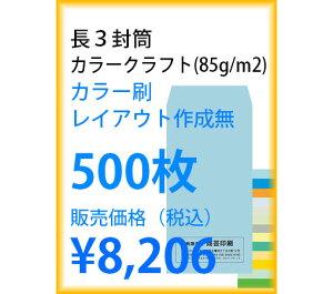 封筒印刷 長3封筒 カラークラフト紙(85g/m2) カラー刷 レイアウト作成無 500枚 naga331172