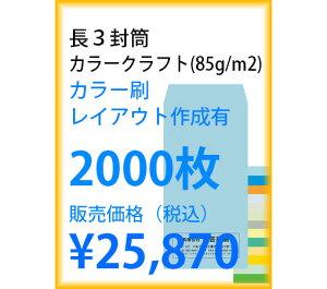 封筒印刷 長3封筒 カラークラフト紙(85g/m2) カラー刷 レイアウト作成有 2000枚 naga331179