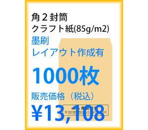 封筒印刷 角2封筒 クラフト紙 墨刷 レイアウト作成有 1000枚 kaku231118