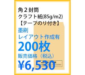 封筒印刷 角2封筒 クラフト紙 テープのり付き 墨刷 レイアウト作成有 200枚 kaku231121