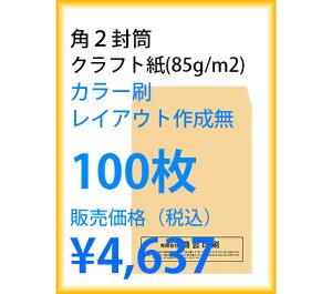 封筒印刷 角2封筒 クラフト紙 カラー刷 レイアウト作成無 100枚 kaku231126