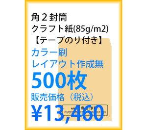 封筒印刷 角2封筒 クラフト紙 テープのり付き カラー刷 レイアウト作成無 500枚 kaku231135