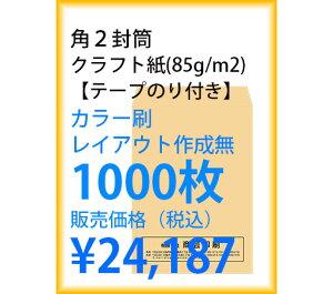 封筒印刷 角2封筒 クラフト紙 テープのり付き カラー刷 レイアウト作成無 1000枚 kaku231136