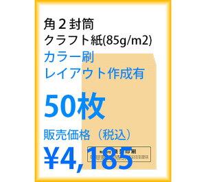 封筒印刷 角2封筒 クラフト紙 カラー刷 レイアウト作成有 50枚 kaku231137