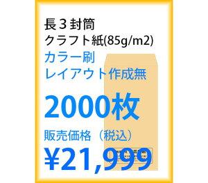 封筒印刷 長3封筒 クラフト紙 カラー刷 レイアウト作成無 2000枚 naga331114