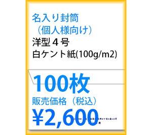 名入れ封筒 洋型4号 白ケント紙 100枚 yo4g101101