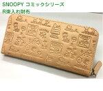 R束入れ財布スヌーピーSNOOPYコミックシリーズオーエスプランニング92229