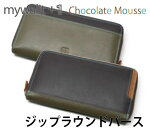 マイウォリットジップラウンドパースイタリア製カーフスキンmywalitChocolateMousse8C/CZipAroundPurseMY103885