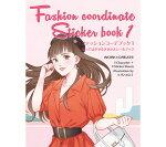 コクヨのえほんファッションコーデブック1WORK×CREATEシリーズKE-WC62