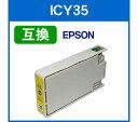 024 icy35 img01