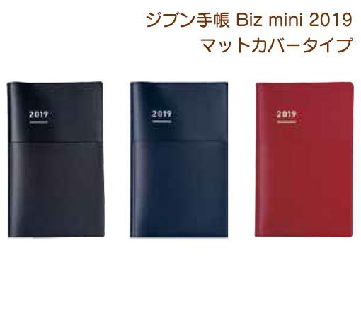 【メール便送料無料!】コクヨ ジブン手帳Biz2019 マットカバータイプ/mini/B6スリム 全3色 ニ-JBM1D-19(D,DB,R)