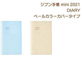 コクヨ ジブン手帳mini2021 (DIARY)ペールカラーカバータイプ/mini/B6スリム 全2色 ニ-JCMD2LB-21(LB,LY)【コクヨ鉛筆シャープTypeSいずれか1本おまけ!】