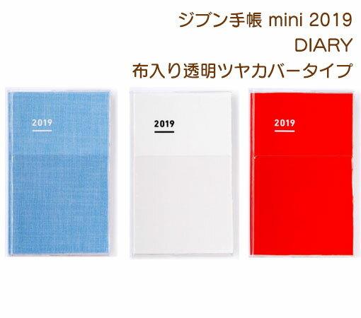 【メール便送料無料!】コクヨ ジブン手帳mini2019 (DIARY)布入り透明ツヤカバータイプ/mini/B6スリム 全3色 ニ-JCMD2LB-19(LB,W,YR)