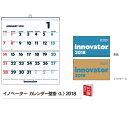 ★イノベーター カレンダー壁掛<L>2018★人気の定番カレンダー☆イノベーター(innovator)☆30109006