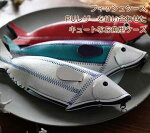 エルコミューン(ELCOMMUN)フィッシュケース全3色キュートなお魚型ケースFC-01~03