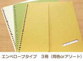 トトノエ(TOTONOE) Refill エンベロープタイプ 3冊セットA4 全3色 封筒のようなリフィル TRE30A4-C/Y/G/AS