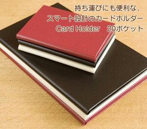 トトノエ(TOTONOE) Card Holder 20ポケット 全3色 持ち運びにも便利な、スマート設計のカードホルダー THC0020-BK/C/R